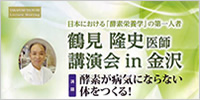 鶴見隆史医師特別講演会